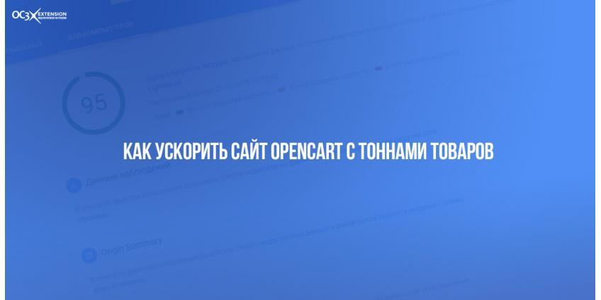Как ускорить сайт OpenCart с тоннами товаров