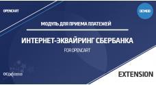 Модуль для приема платежей Интернет-эквайринг Сбербанка Opencart 3.0