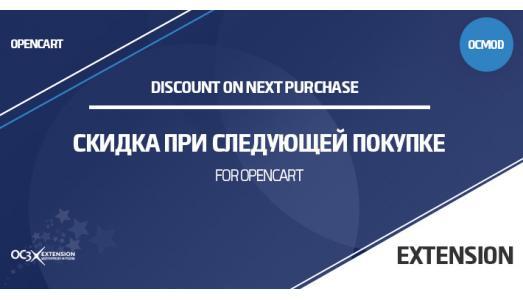 Модуль Скидка при следующей покупке OpenCart