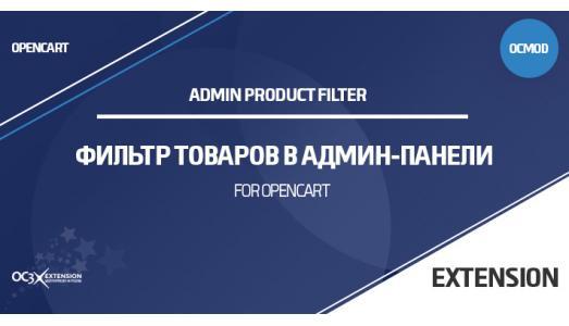 Фильтр товаров в админ-панели OpenCart 3