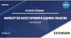 Фильтр по категориям в админ-панели OpenCart 3