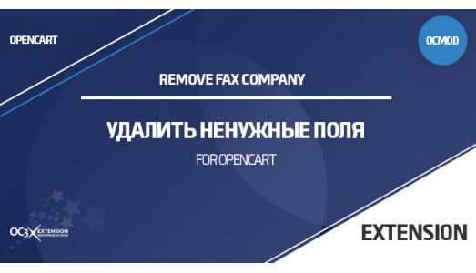 Удалить ненужное поле компании и факс OpenCart