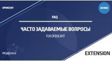 Модуль FAQ (часто задаваемые вопросы) OpenCart