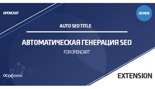 Автоматическая генерация SEO заголовков, описания OpenCart 3