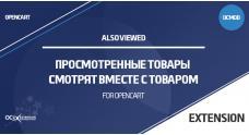 Просмотренные товары (смотрят вместе) OpenCart
