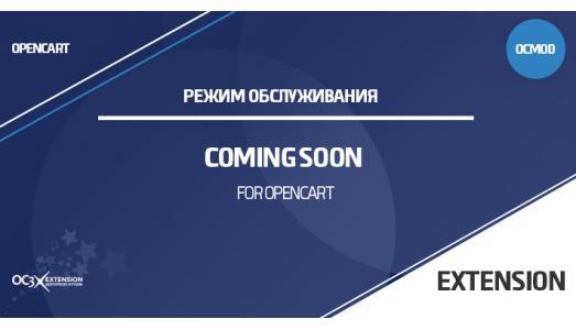 Модуль ComingSoon OpenCart 3