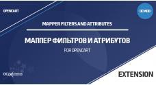 Маппер фильтров и атрибутов OpenCart 3