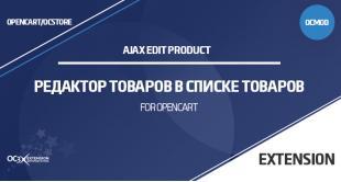 Редактор товаров в списке товаров OpenCart 3