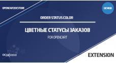 Цветные статусы заказов OpenCart, OcStore
