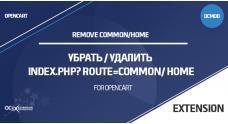 Убрать / Удалить «index.php? route=common/ home» в OpenCart 3