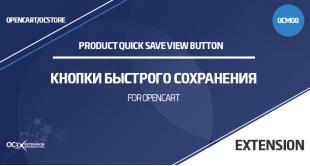 Кнопки быстрого сохранения и просмотра OpenCart 3