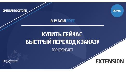 Купить сейчас (быстрый переход к заказу) OpenCart 3