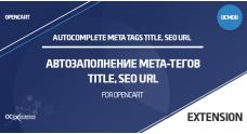 Автозаполнение мета-тегов Title, SEO URL OpenCart