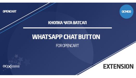 Whatsapp chat button OpenCart 3