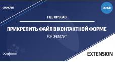 Прикрепить файл в контактной форме OpenCart 3.0
