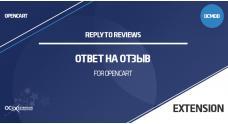 Модуль Ответ на отзыв OpenCart