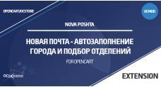 Модуль Новая Почта — автозаполнение города и подбор отделений OpenCart