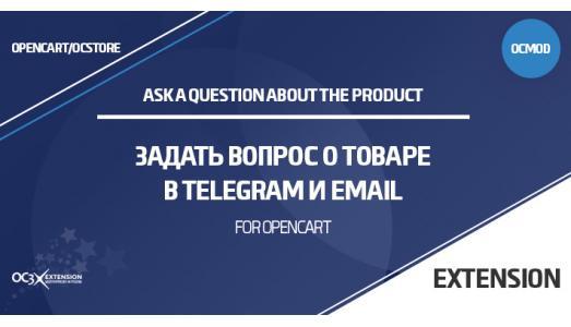 Модуль Задать вопрос о товаре в Telegram и Email OpenCart 3