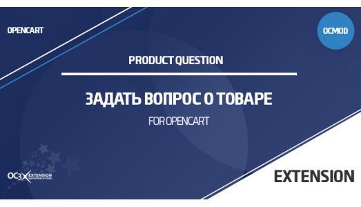 Задавать вопрос о товаре OpenCart 3.0