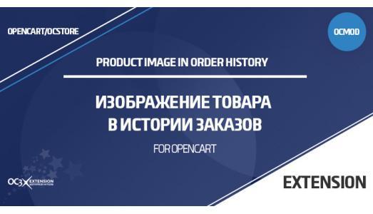 Изображение товара в истории заказов OpenCart 3