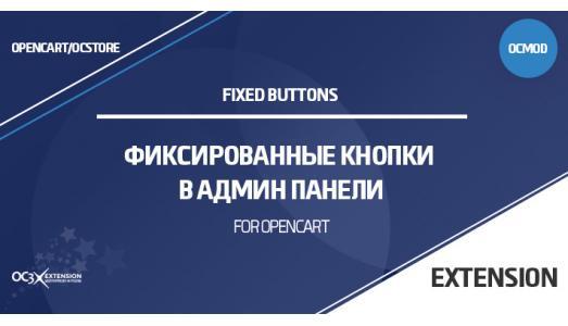 Фиксированные кнопки в админ панели Opencart 3