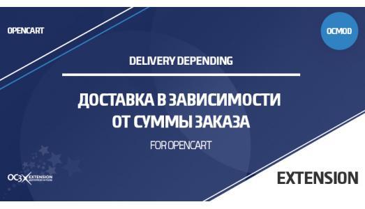 Модуль Доставка в зависимости от суммы заказа OpenCart 3.0