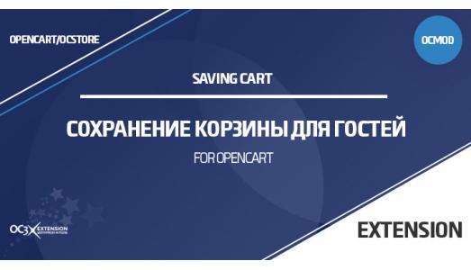 Модуль Сохранение корзины для гостей OpenCart 3