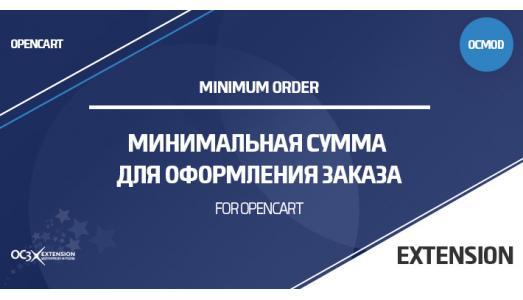 Минимальная сумма для оформления заказа OpenCart