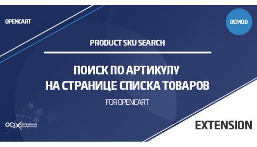 Поиск по артикулу на странице списка товаров OpenCart 3