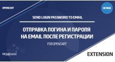 Отправка логина и пароля на Email после регистрации в OpenCart 3.0