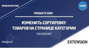 Изменить сортировку товаров на странице категории в OpenCart 3