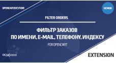 Фильтр заказов по имени, e-mail, телефону и индексу в OpenCart