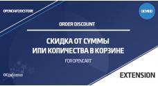 Скидка от суммы или количества в корзине OpenCart 3
