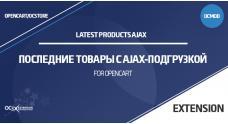 Последние товары с AJAX-подгрузкой OpenCart 3