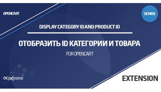 Отобразить/вывести ID категории и товара в OpenCart 3