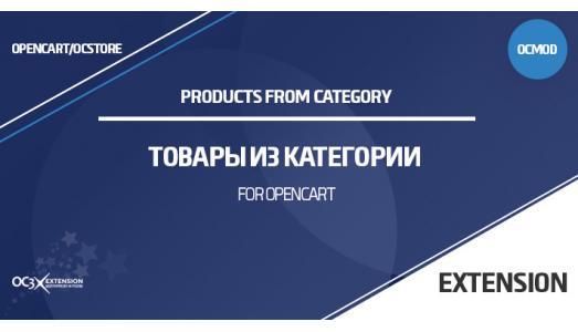 Модуль Товары из категории OpenCart 3