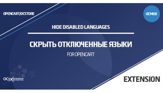 Скрыть отключенные языки в админ-панели OpenCart