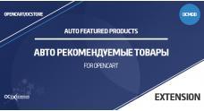 Модуль Автоматически рекомендуемые товары в OpenCart