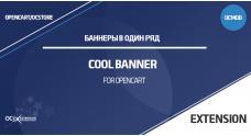 Модуль Cool Banner для OpenCart