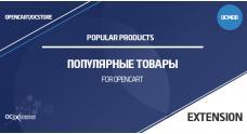 Модуль Популярные товары в Opencart 3