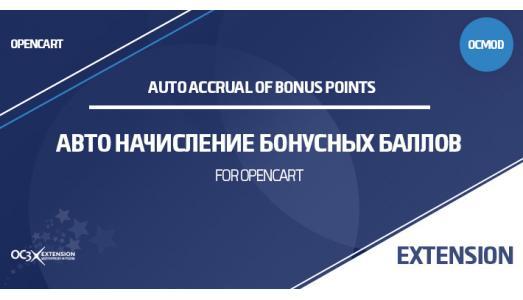 Модуль Авто Начисление бонусных баллов в OpenCart