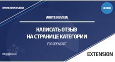 Написать отзыв на странице категории в OpenCart