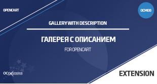 Модуль Галерея для OpenCart с описанием