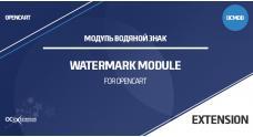 Модуль Watermark for OpenCart 3.0
