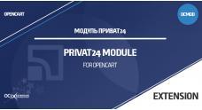 Модуль Приват24 для OpenCart