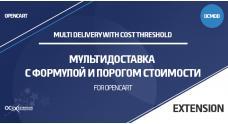 Модуль Мультидоставка с формулой и порогом стоимости в OpenCart