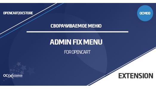 Модуль Admin Fix menu OpenCart/OcStore 3