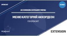 Модуль Меню категорий аккордеон в OpenCart