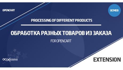 Модуль Обработка разных товаров из заказа в OpenCart
