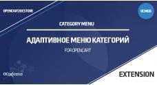 Адаптивное меню категорий в OpenCart